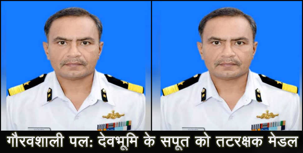 Image: Dig surendra singh dasila was awarded coast guard medal