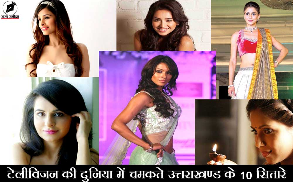 10 girls from Uttarakhand who made it big in television industry - Uttarakhandi girls in TV,उत्तराखंड,
