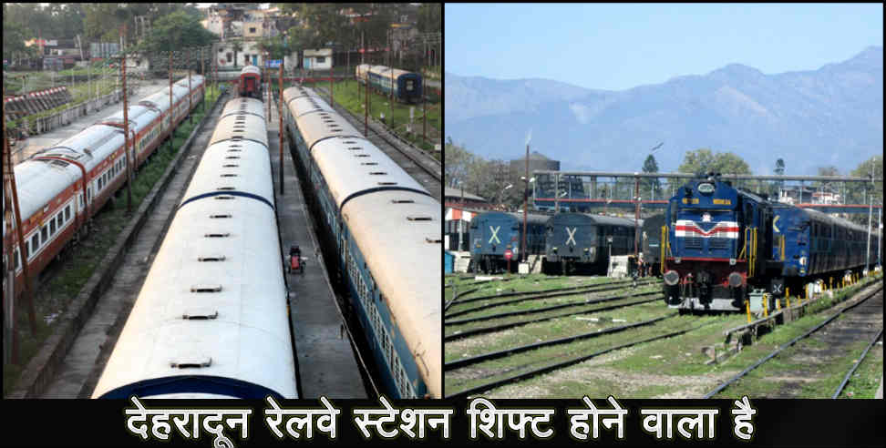 Image: Doon railway station will be shift to harrawala