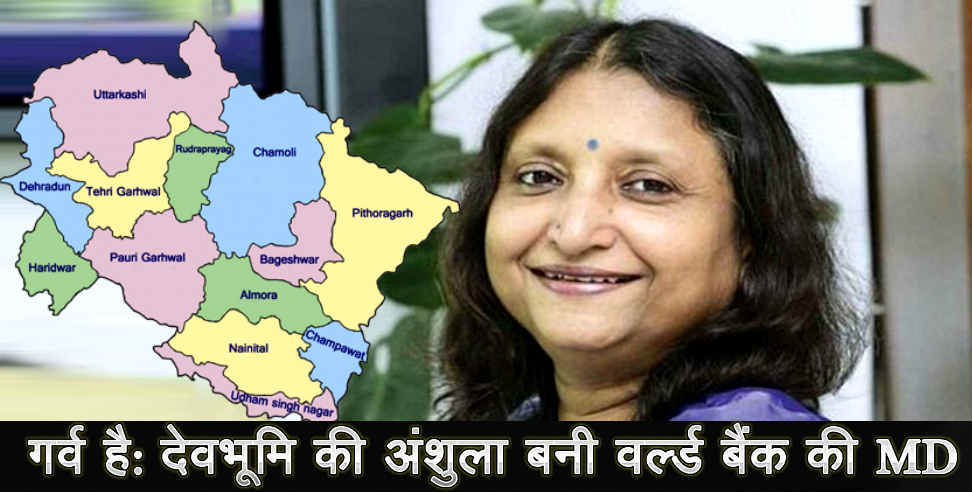 Image: anshula kant of uttarakhand become world bank md