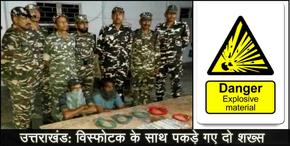 Image: UTTARAKHAND TWO PEOPLE ARRESTED WITH EXPLOSIVE