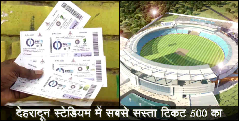Dehradun first international match rate final  - Uttarakhand news, dehradun stadium ,उत्तराखंड,