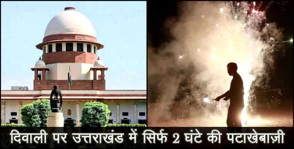 Image: Supreme court guideline for diwali in uttarakhand
