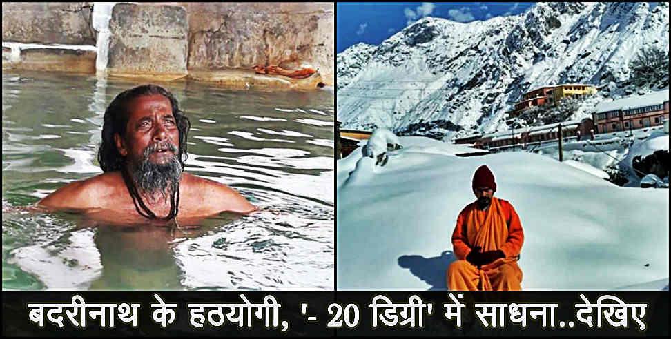 Uttar Pradesh News: Hathyogi in badrinath temple
