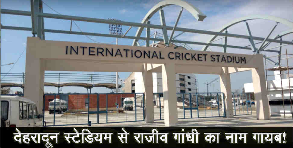 Rajiv gandhi name missing from international stadium dehradun - Dehradun stadium, uttarakhand news,उत्तराखंड,, बीजेपी