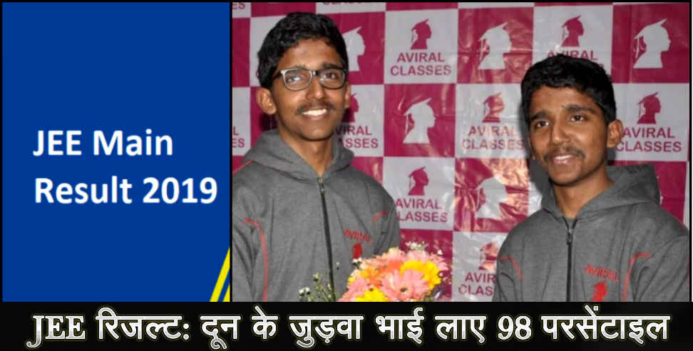 Image: Dehradun two brothers got good percentile in jee mains