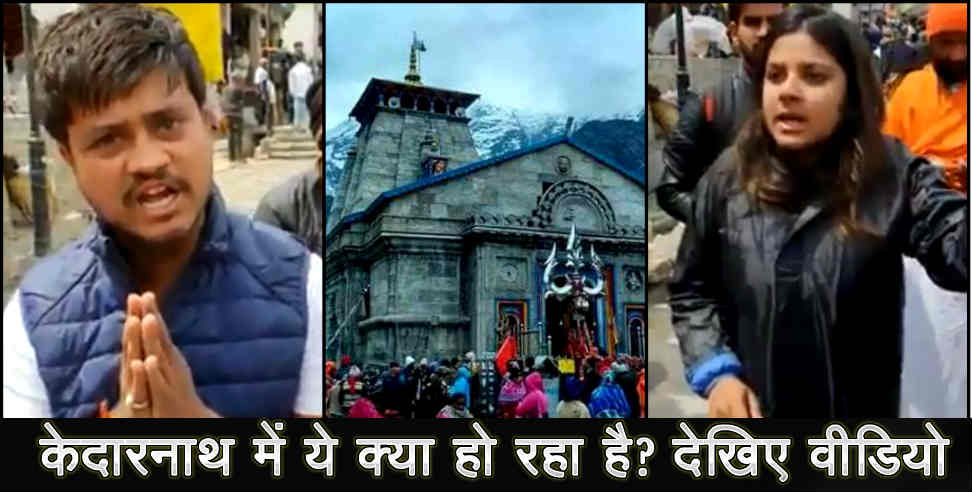 Image: police missdeeds with piligrims in kedarnath