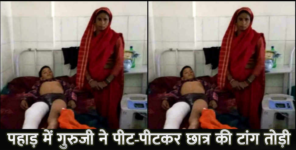 Image: TEACHERS ALLEGEDLY BEAT STUDENT IN CHAMPAWAT