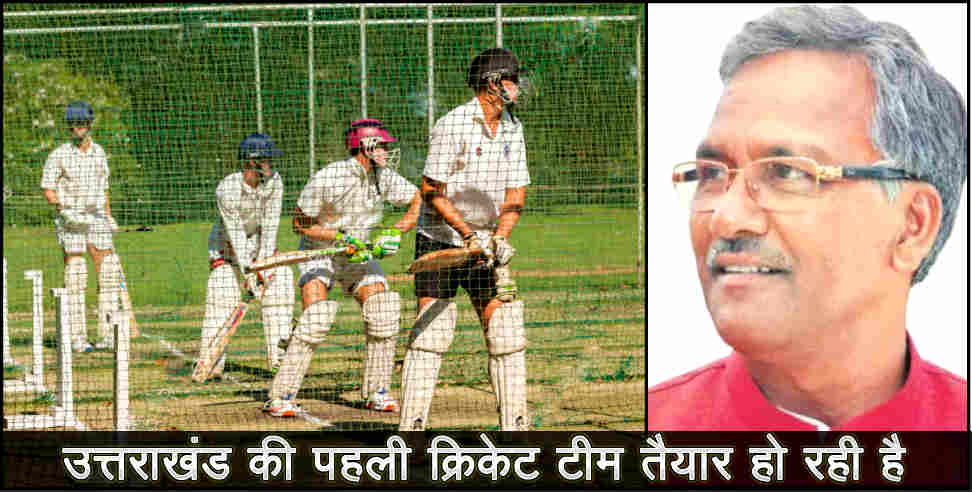 Uttarakhand cricket is ready to boom - Uttarakhand news, uttarakhand cricket ,उत्तराखंड,