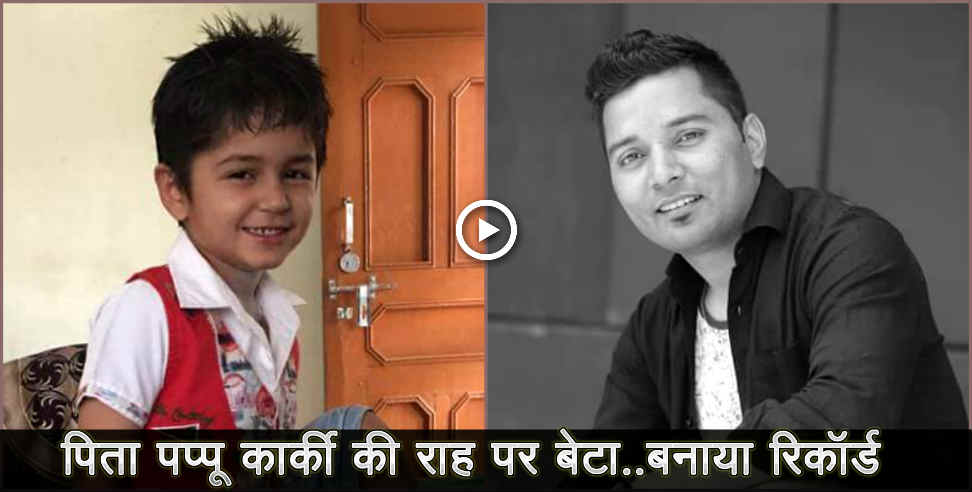 daksh karki song breaking record - pappu karki, daksh karki, uttarakhand, uttarakhand news, latest news from uttarakhand,उत्तराखंड,पप्पू कार्की,यू-ट्यूब
