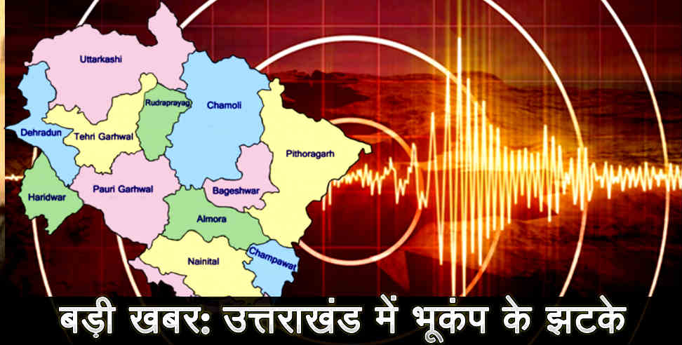 Uttarakhand News: Earthquake in uttarakhand  on 28 Dec 2017