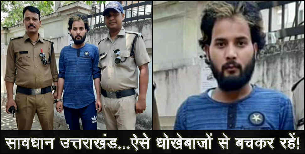 Image: fraud jawed arrested by police in dehradun