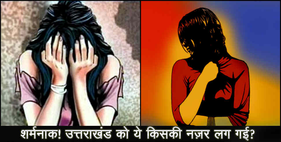 ut: Girl molestation in barakot and lohaghat