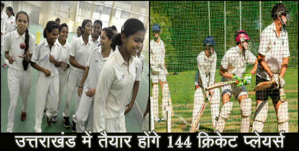 Image: Cricket trial Uttarakhand 9 teams 144 players