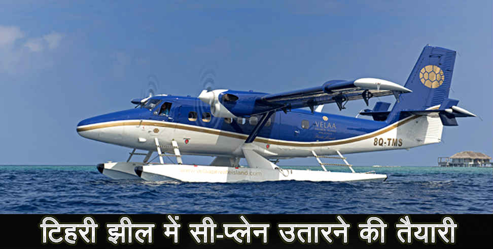 Image: SEAPLANE IN TEHRI LAKE