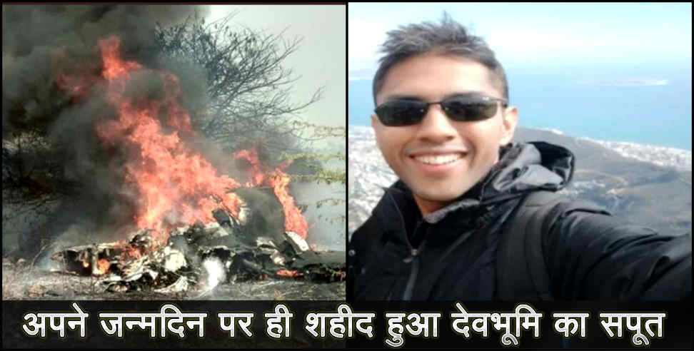 Sidharth negi of dehradun died in bangluru plane crash