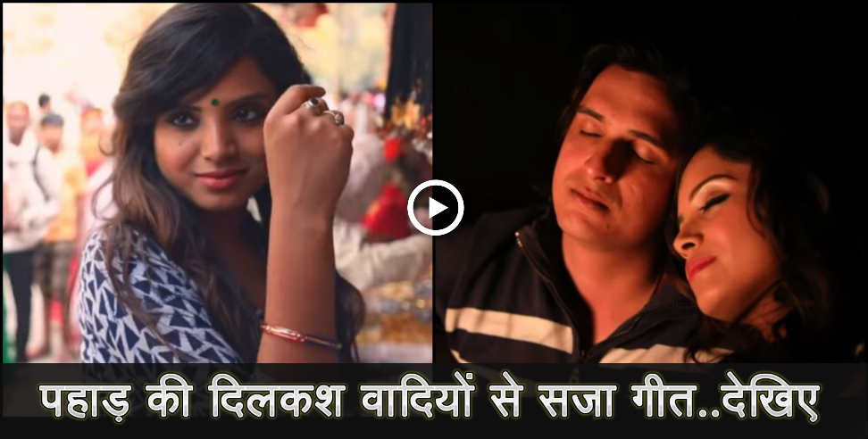 bk samant presents ne pahari song dor teri - pahari song, latest pahari song, uttarakhand, uttarakhand news, latest news from uttarakhand,पहाड़,बीके सामंत,मुंबई,यो मेरो पहाड़