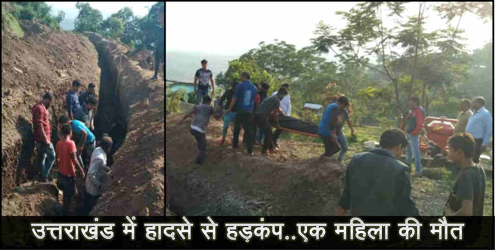 women laborers died in mussorrie due to debris fall - mussorrie accident, mussorrie, uttarakhand, uttarakhand news, latest news from uttarakhand,कोल्हूखेत,देहरादून,भावना कैंथोला