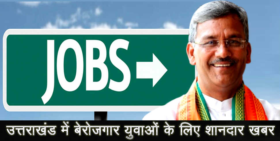 Image: GOVENRNMET JOB IN HEALTH DEPARTMENT UTTARAKHAND