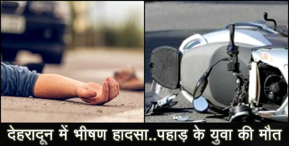 road accident in dehradun one died - उत्तराखंड, उत्तराखंड न्यूज, लेटेस्ट उत्तराखंड न्यूज, देहरादून, देहरादून न्यूज, देहरादून एक्सीडेंट,Uttarakhand, Uttarakhand News, Latest Uttarakhand News, Dehradun, Dehradun News, Dehradun Accident, uttarakhand, uttarakhand news, latest news from uttarakhand
