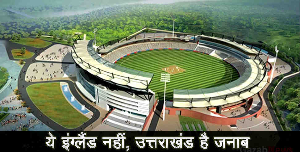 T-20 series in dehradun stadium - Uttarakhand news, dehradun stadium