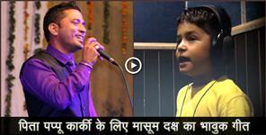 pappu karki: daksh karki singing song for father pappu karki