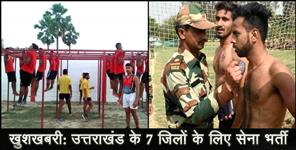 चमोली: ARMY Recruitment IN KOTDWAR