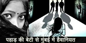 national: Uttarakhand girl misdeeds in Mumbai film industry