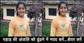 ut: help anjali pant of pithoragarh
