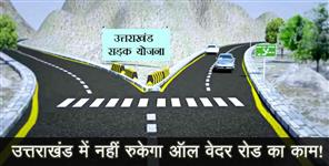 Video News From Uttarakhand :all weather road work progress in uttarakhand