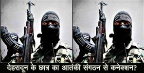 कश्मीर: Kashmiri student in dehradun connection with terrorist says report