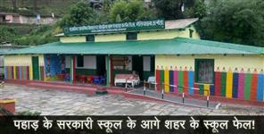 kumaouni: Almora private school being praised by everyone