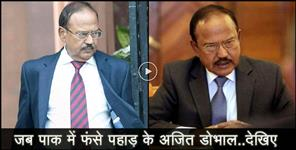 Video News From Uttarakhand :ajit doval speach about his pakistan time