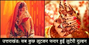 fraud bride case in uttarakhand