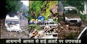 tehrigarhwal: High alert in uttarakhand due to rain
