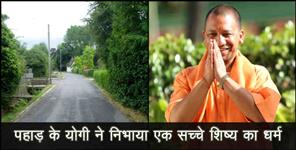 yogi: yogi adityanath gve guru dakshina to his teacher