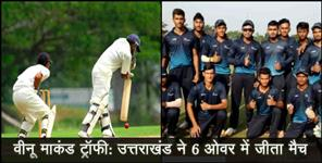 uttarakhand team won by 9 wickets in veenu makand trophy