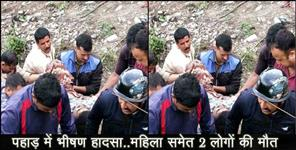 पिथौरागढ़: Car accident at pithoragarh two people died
