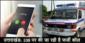 पिथौरागढ़: 108 services roaming on fake calls in Uttarakhand,