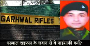 garhwal rifle: sad story of garhwal rifle jawan
