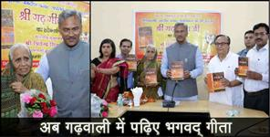 bjp: Bhagavad gita translation in garhwali language