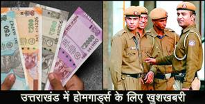 dehradun: Uttrakhand home guards will get allowance according to minimum wage of constable