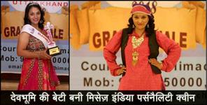 Uttarakhand sunita chandel baurai become mrs india personality queen