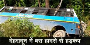 घायल: city bus accident in dehradun