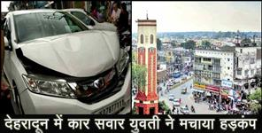 देहरादून: dehradun ghantaghar car collaps many car