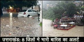 dehradun: Heavy rainfall in uttarakhand, alert in 8 districts