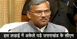 trivendra sin: cm trivendra singh rawat targeted by his own people