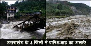 Rain and flood alert in uttarakhand