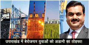 adani group and many more to invest in uttarakhand