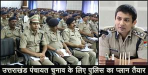 dehradun: 15 thousand police personnel will be deployed to protect the panchayat elections